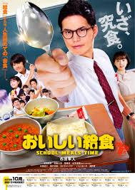 産学共同プロジェクト ドラマ・映画(2020年春公開)「おいしい給食 ...