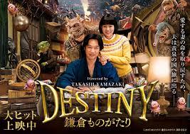 映画『DESTINY 鎌倉ものがたり』 | 普通人の映画体験―虚心な出会い