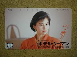 Amazon.co.jp: sawag沢口靖子 ホテルウーマン 関西テレビ 330-38078 テレカ: ホビー
