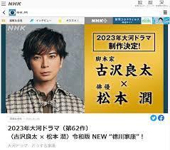 23年NHK大河ドラマは「どうする家康」。松本潤が初主演、脚本は古沢良太 - AV Watch