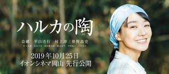 映画「ハルカの陶」 - Home | Facebook