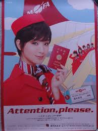 「剛力彩芽 海外安全情報ポスター」の画像検索結果
