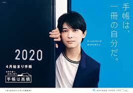 吉沢亮が巨大ポスターで出現。「手帳は高橋」 新年度版発売   Smooth Life Magazine