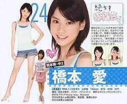 橋本愛seventeenの画像19点|完全無料画像検索のプリ画像💓byGMO