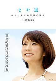小林麻耶オフィシャルブログ「まや☆道」Powered by Ameba